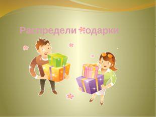 Распредели подарки