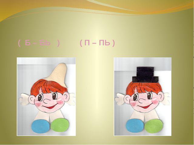 ( Б – БЬ ) ( П – ПЬ )
