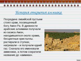 История открытия аммиака Посредине ливийской пустыни стоял храм, посвященный