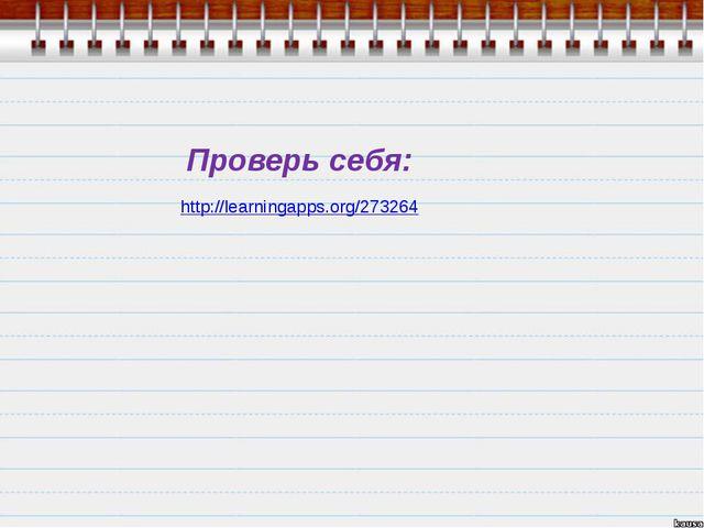 http://learningapps.org/273264 Проверь себя: