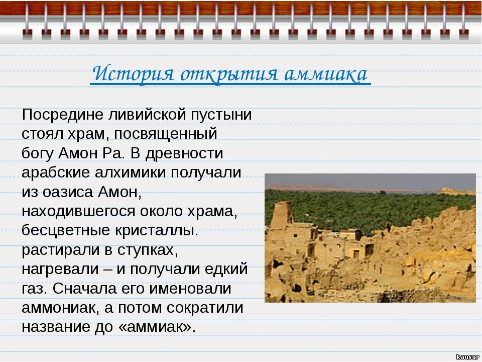 История открытия аммиака Посредине ливийской пустыни стоял храм, посвященный...