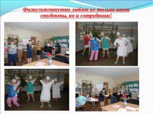 Физкультминутки любят не только наши студенты, но и сотрудники!