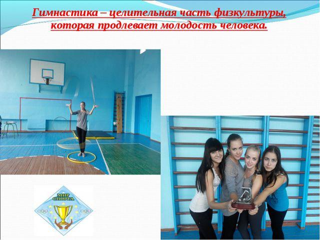 Гимнастика – целительная часть физкультуры, которая продлевает молодость чело...