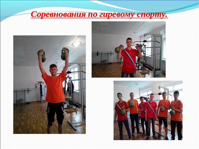 Соревнования по гиревому спорту.