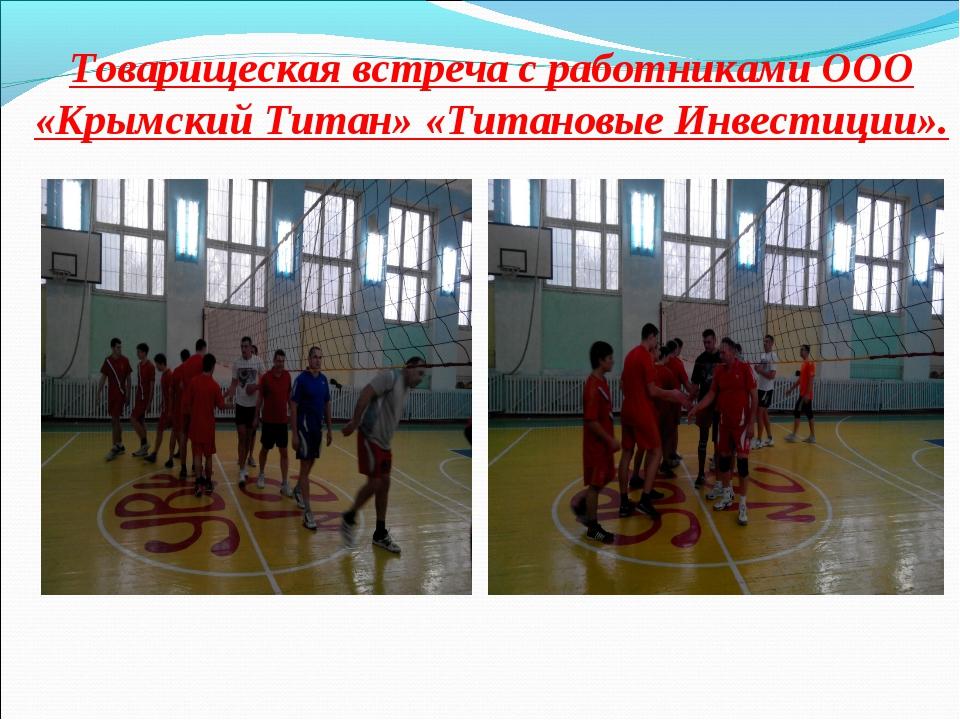 Товарищеская встреча с работниками ООО «Крымский Титан» «Титановые Инвестиции».