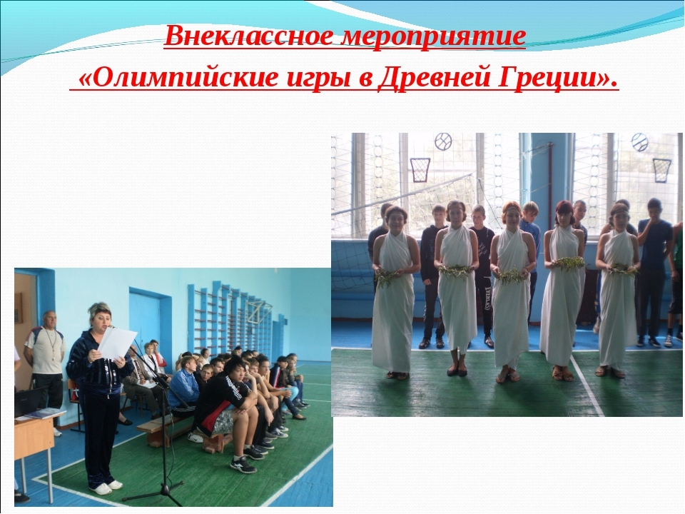 Внеклассное мероприятие «Олимпийские игры в Древней Греции».