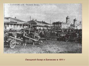 Овощной базар в Балаково в 1911 г