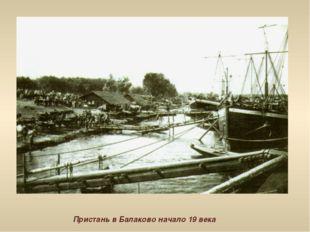 Пристань в Балаково начало 19 века