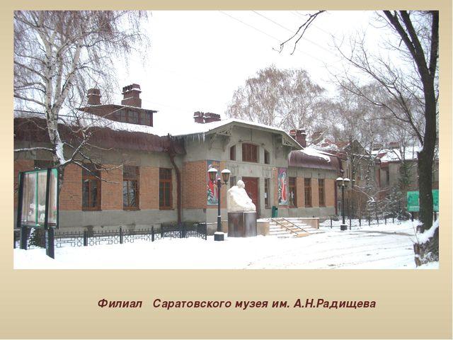 Филиал Саратовского музея им. А.Н.Радищева