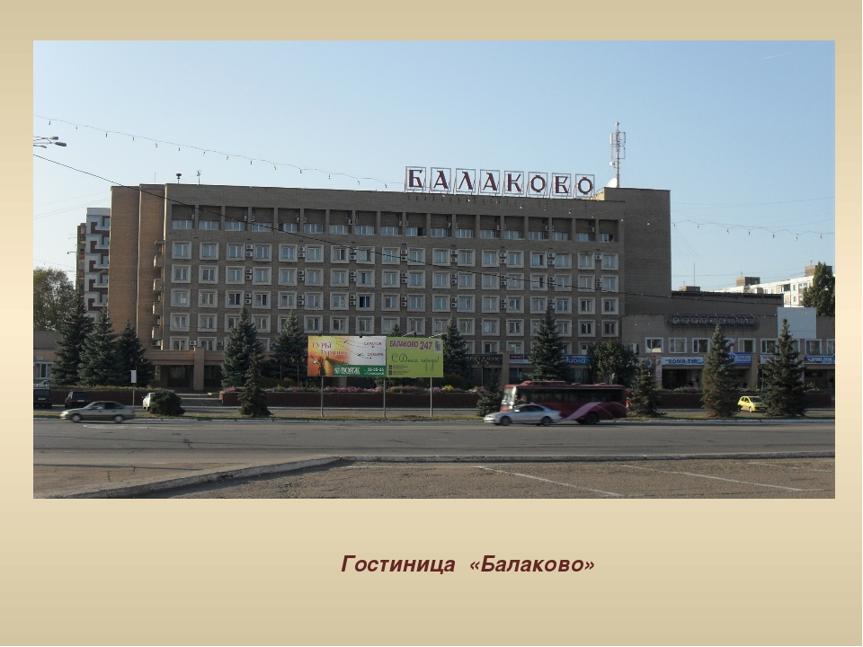 Гостиница «Балаково»
