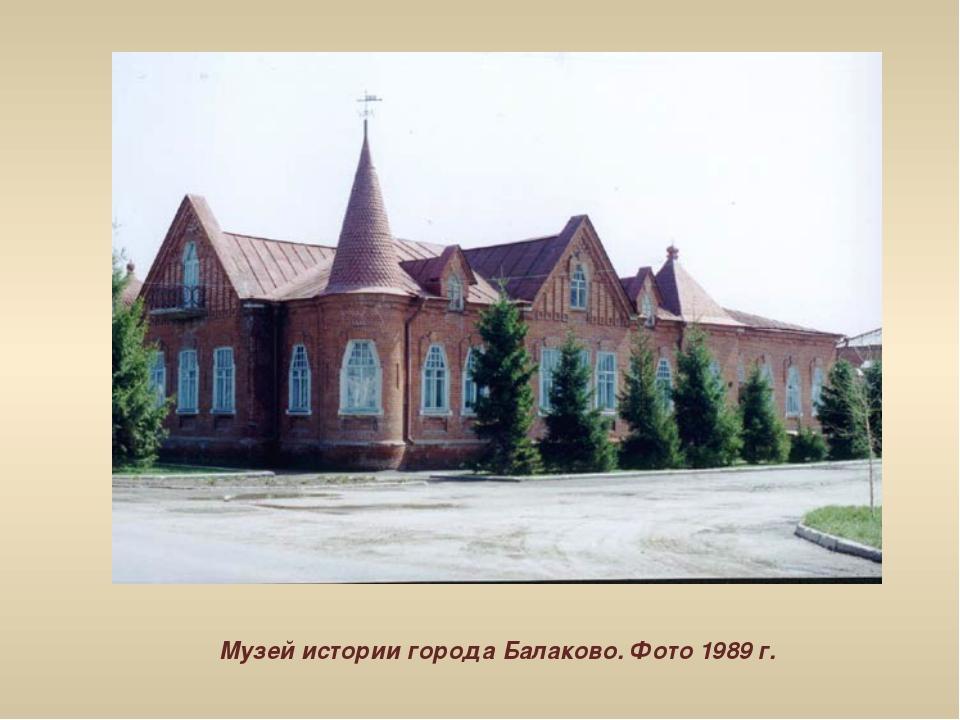 Музей истории города Балаково. Фото 1989 г.
