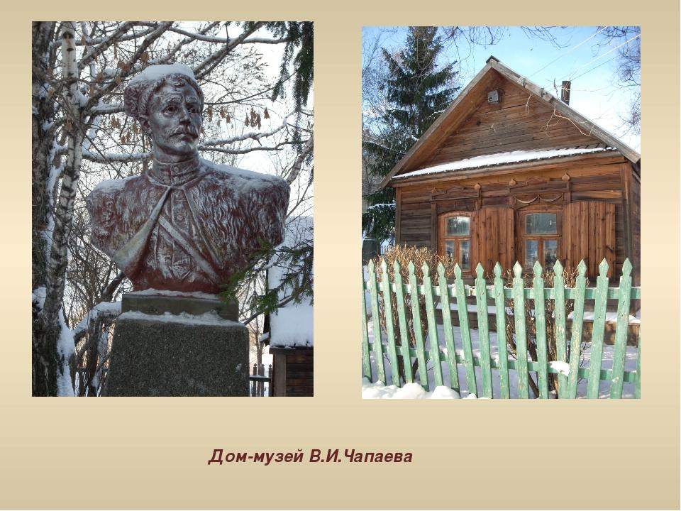 Дом-музей В.И.Чапаева