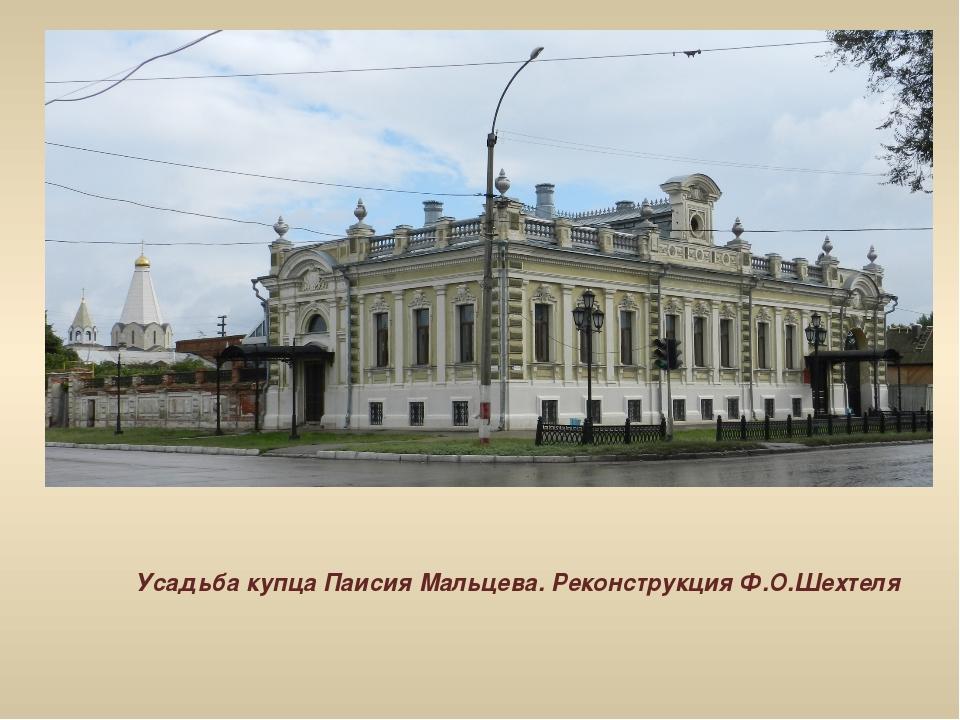 Усадьба купца Паисия Мальцева. Реконструкция Ф.О.Шехтеля