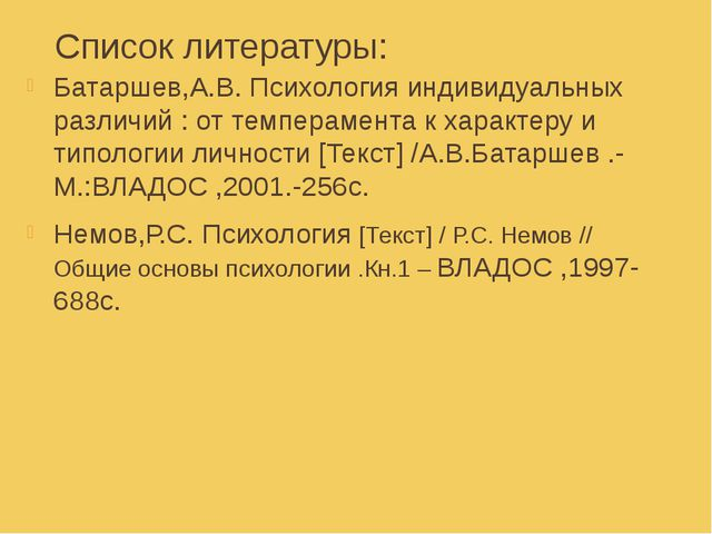 Список литературы: Батаршев,А.В. Психология индивидуальных различий : от темп...