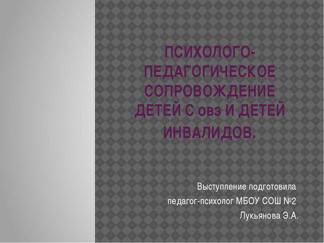 ПСИХОЛОГО-ПЕДАГОГИЧЕСКОЕ СОПРОВОЖДЕНИЕ ДЕТЕЙ С овз И ДЕТЕЙ ИНВАЛИДОВ. Выступл...