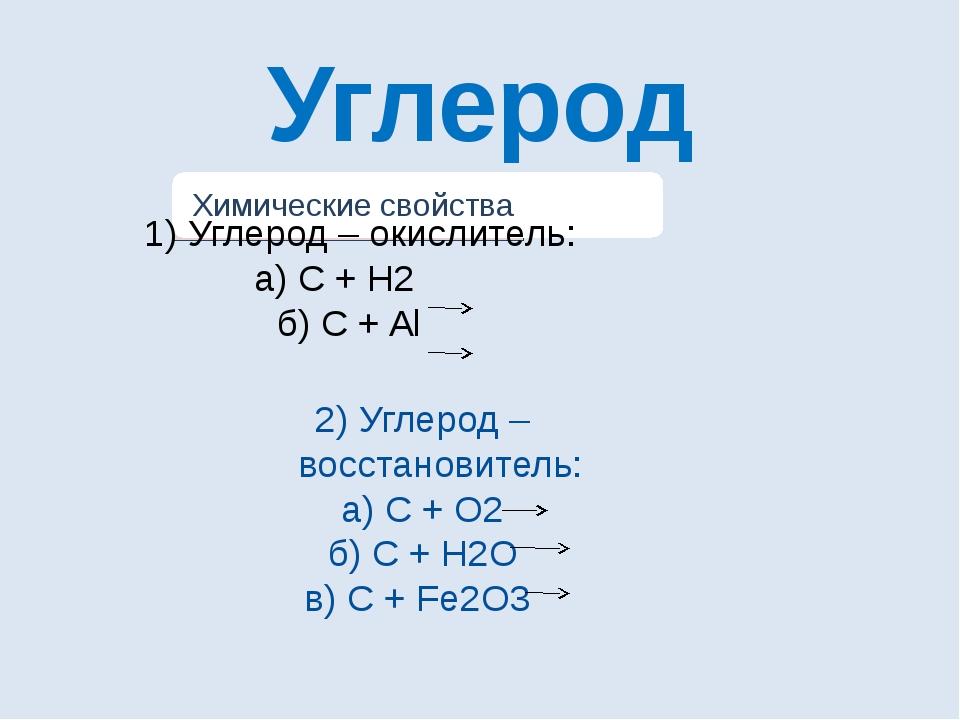 Углерод 1) Углерод – окислитель: а) С + Н2 б) С + Al 2) Углерод – восстановит...