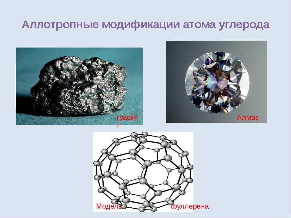 Аллотропные модификации атома углерода графит Алмаз Модель фуллерена