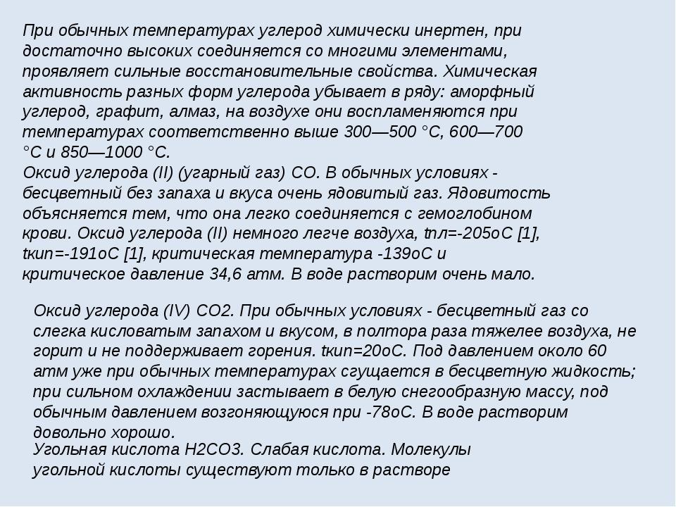 При обычных температурах углерод химически инертен, при достаточно высоких со...