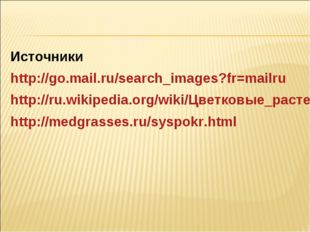 Источники http://go.mail.ru/search_images?fr=mailru http://ru.wikipedia.org/w