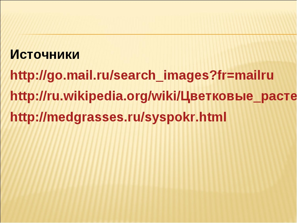 Источники http://go.mail.ru/search_images?fr=mailru http://ru.wikipedia.org/w...