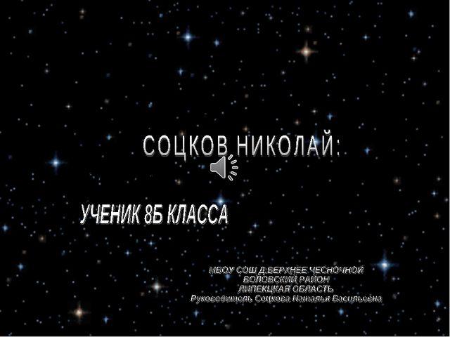 Тема: ВСЕЛЕННАЯ Вопросы темы: Звезды на небе Солнечная система Земля – наш дом