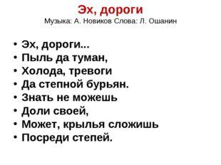Эх, дороги Музыка: А. Новиков Слова: Л. Ошанин Эх, дороги... Пыль да туман, Х