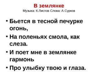 В землянке Музыка: К.Листов Слова: А.Сурков Бьется в тесной печурке огонь, На