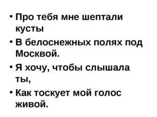 Про тебя мне шептали кусты В белоснежных полях под Москвой. Я хочу, чтобы слы