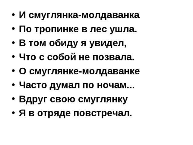 И смуглянка-молдаванка По тропинке в лес ушла. В том обиду я увидел, Что с со...