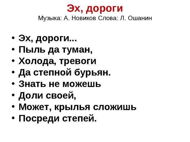 Эх, дороги Музыка: А. Новиков Слова: Л. Ошанин Эх, дороги... Пыль да туман, Х...