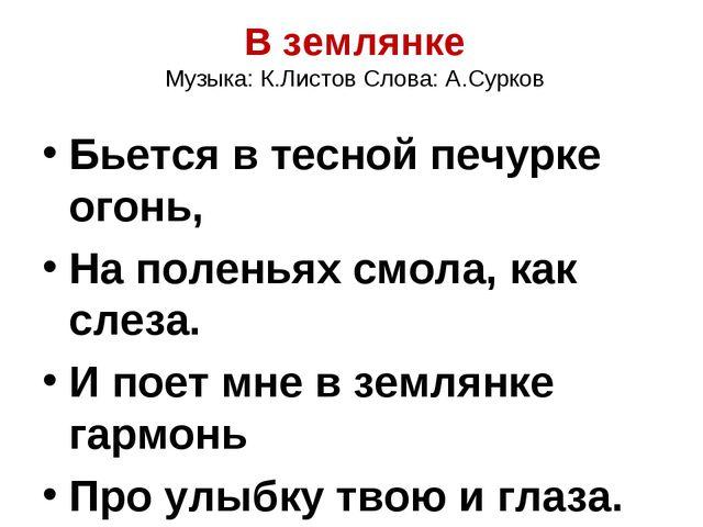 В землянке Музыка: К.Листов Слова: А.Сурков Бьется в тесной печурке огонь, На...