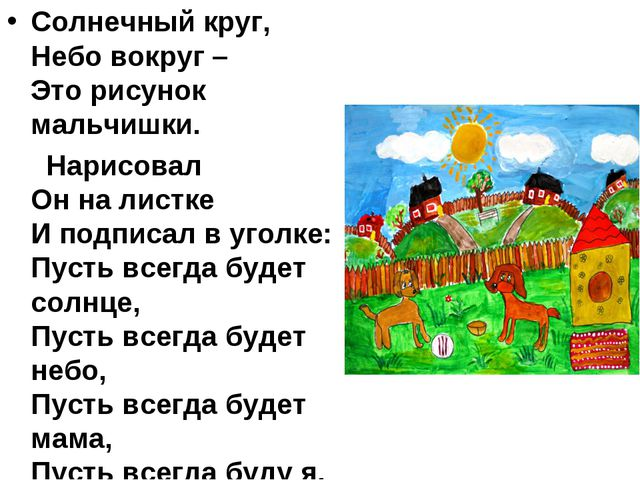 Солнечный круг, Небо вокруг – Это рисунок мальчишки. Нарисовал Он на листке...