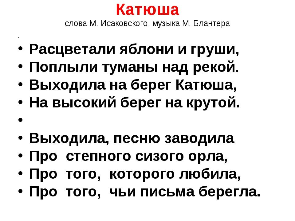 Катюша слова М. Исаковского, музыка М. Блантера  Расцветали яблони и груши,...
