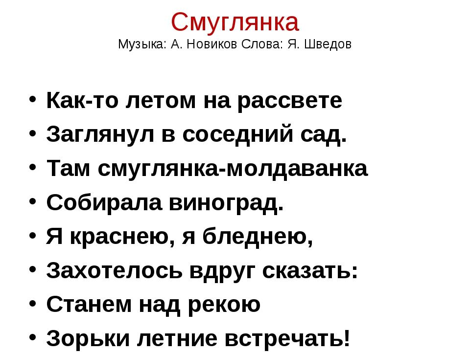 Смуглянка Музыка: А. Новиков Слова: Я. Шведов Как-то летом на рассвете Заглян...