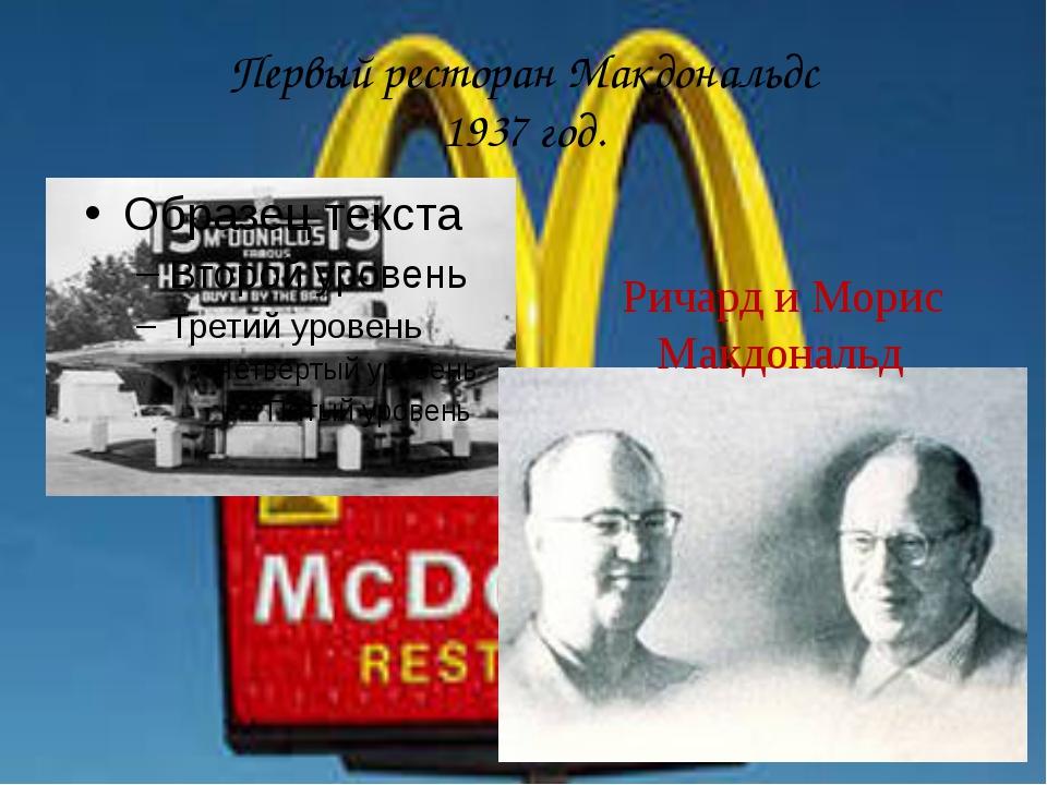 Первый ресторан Макдональдс 1937 год. Ричард и Морис Макдональд