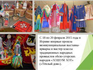 С 18 по 20 февраля 2015 года в Игриме впервые прошла межмуниципальная выставк