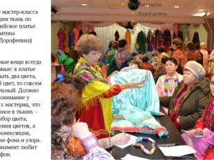 Проведение мастер-класса по аппликации ткань по ткани: мансийское платье (мас