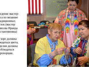 Проведение мастер-класса по вязанию традиционных чулок (мастер Миляхова Ираид