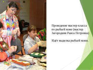 Проведение мастер-класса по рыбьей коже (мастер Загородняя Раиса Петровна) Ид