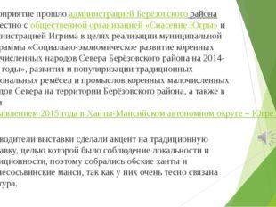 Мероприятие прошло администрацией Берёзовского района совместно с общественно