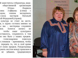 Первый заместитель губернатора, вице-президент общественной организации «Спа