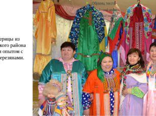 Мастерицы из Белоярского района делятся опытом с нами, березянами.