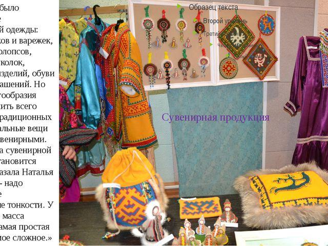 На выставке было разнообразие национальной одежды: платков, чулков и варежек,...