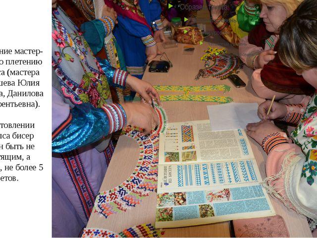 Проведение мастер-класса по плетению турлопса (мастера Гындышева Юлия Петровн...