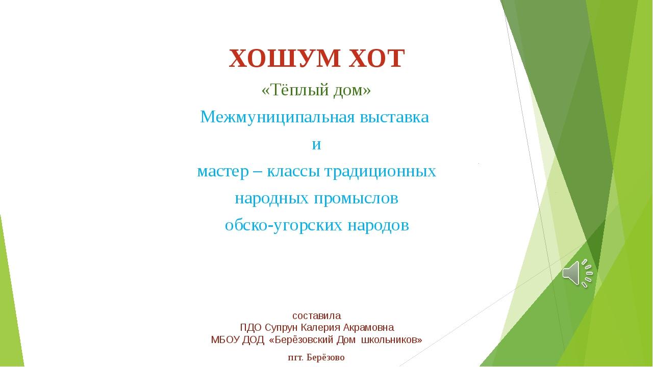 ХОШУМ ХОТ «Тёплый дом» Межмуниципальная выставка и мастер – классы традицион...