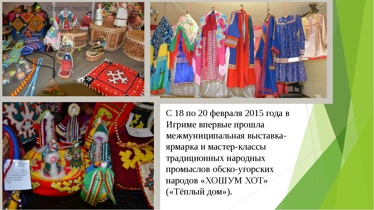 С 18 по 20 февраля 2015 года в Игриме впервые прошла межмуниципальная выставк...