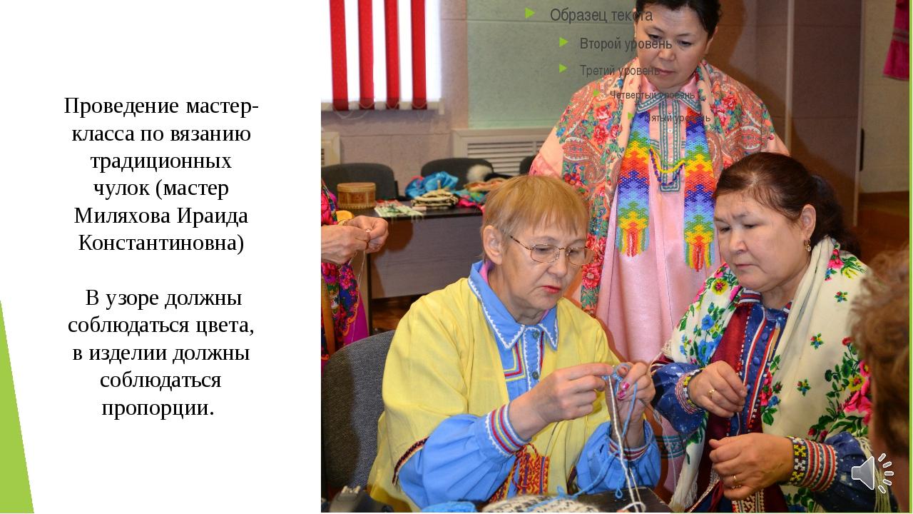 Проведение мастер-класса по вязанию традиционных чулок (мастер Миляхова Ираид...