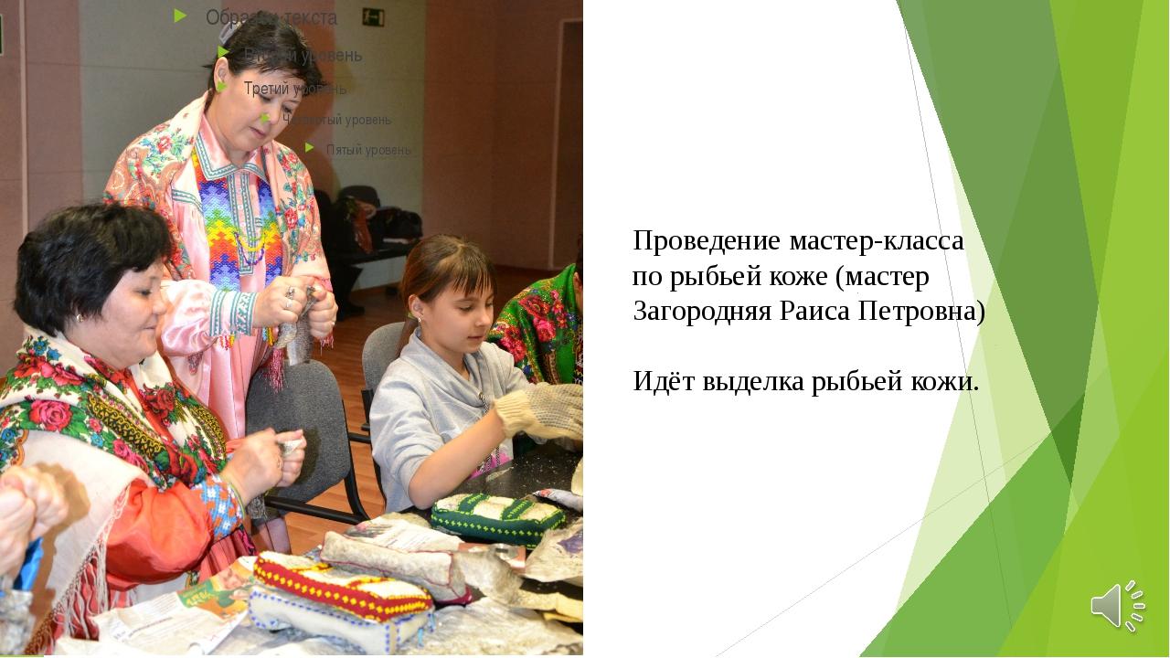 Проведение мастер-класса по рыбьей коже (мастер Загородняя Раиса Петровна) Ид...
