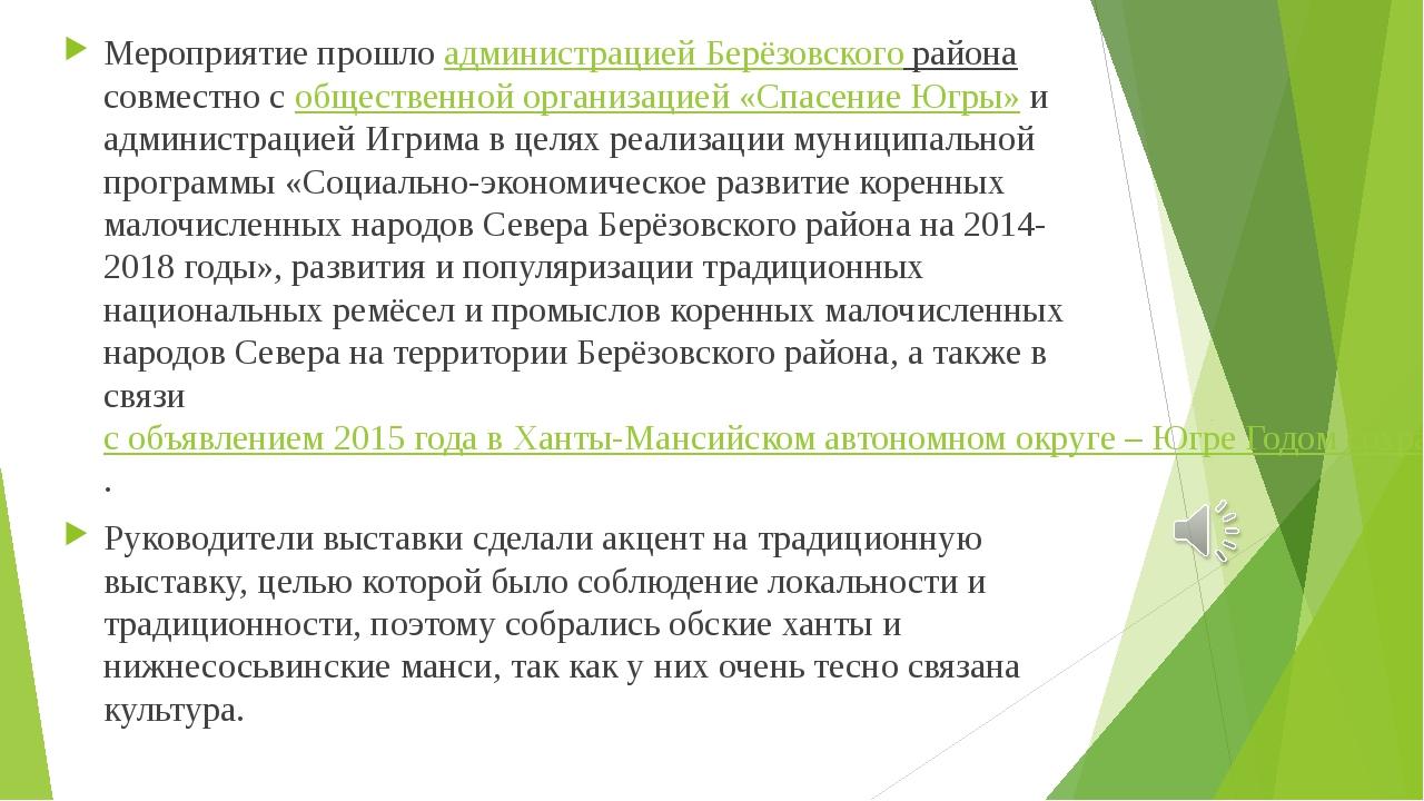 Мероприятие прошло администрацией Берёзовского района совместно с общественно...