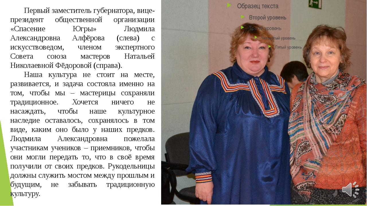 Первый заместитель губернатора, вице-президент общественной организации «Спа...